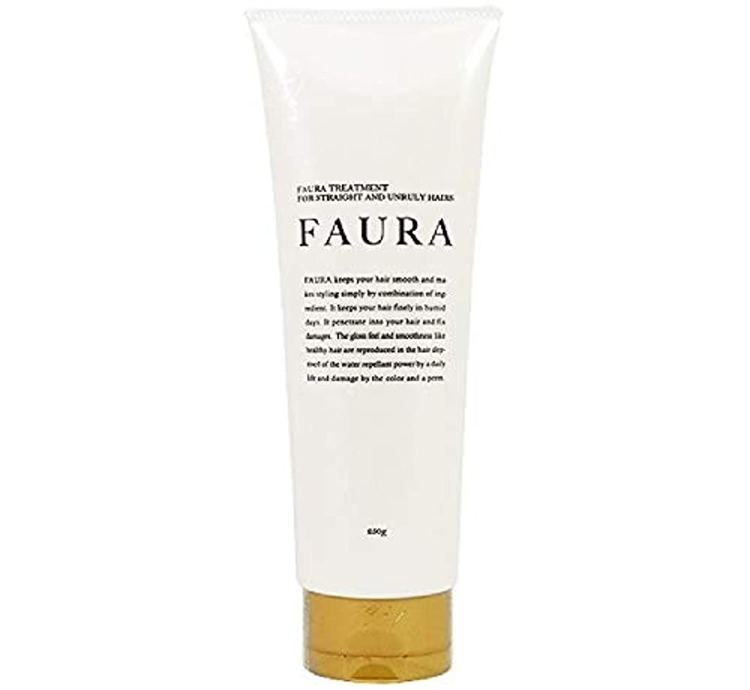 反対年次リラックスした【発売1年で3万本の売上】FAURA ファウラ ヘアトリートメント (傷んだ髪に) 250g 【サロン専売品】
