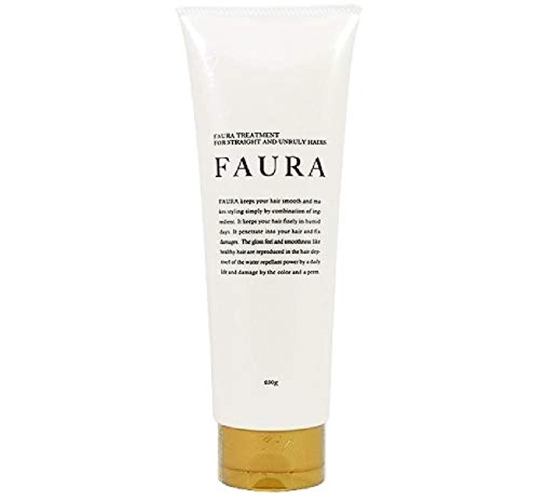 代わりにを立てる紳士旅行【発売1年で3万本の売上】FAURA ファウラ ヘアトリートメント (傷んだ髪に) 250g 【サロン専売品】