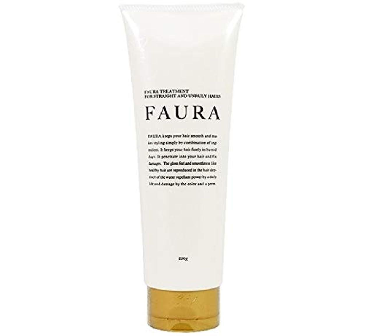 作る筋肉のお客様【発売1年で3万本の売上】FAURA ファウラ ヘアトリートメント (傷んだ髪に) 250g 【サロン専売品】
