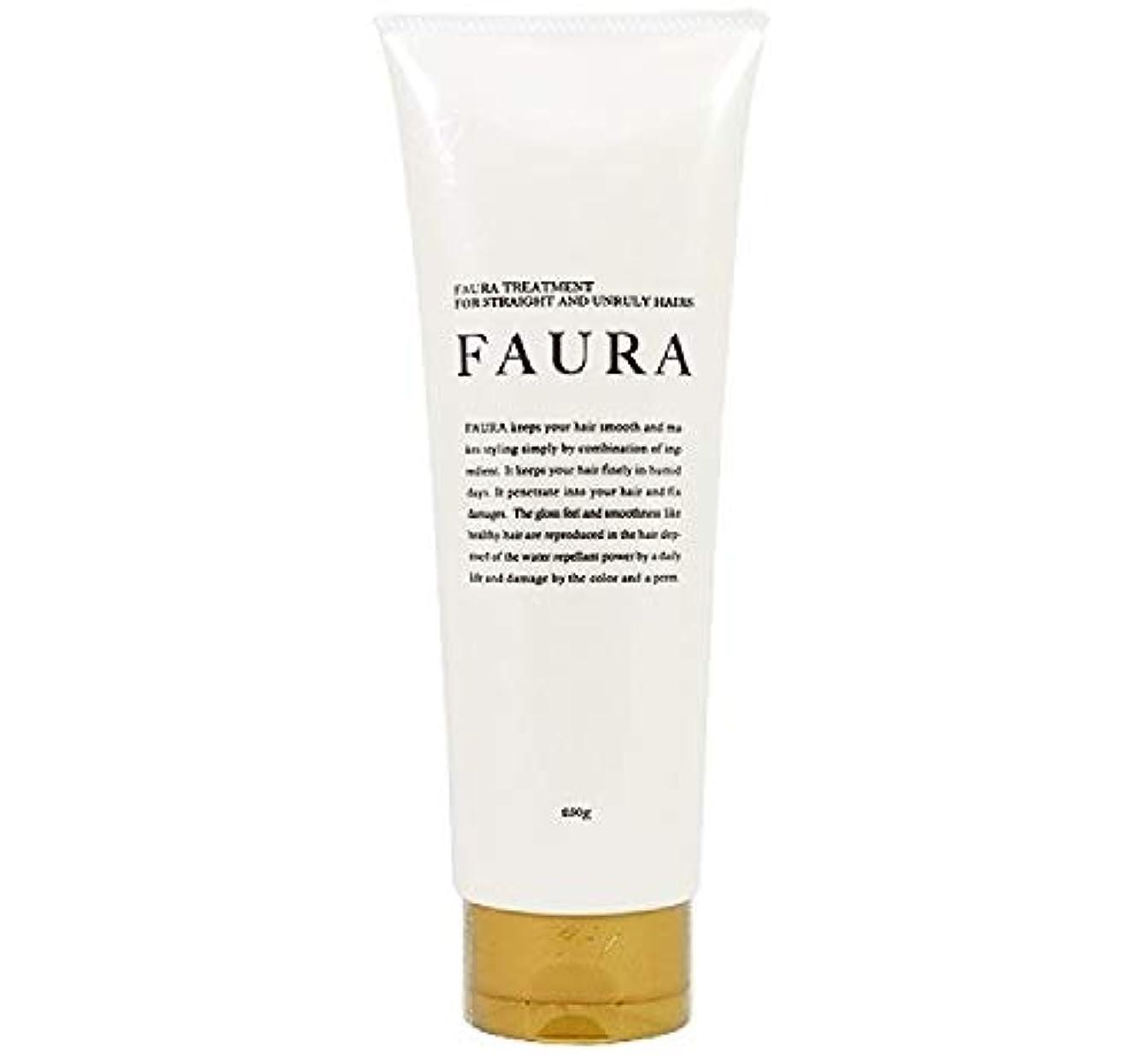 物理的にしてはいけない邪魔する【発売1年で3万本の売上】FAURA ファウラ ヘアトリートメント (傷んだ髪に) 250g 【サロン専売品】