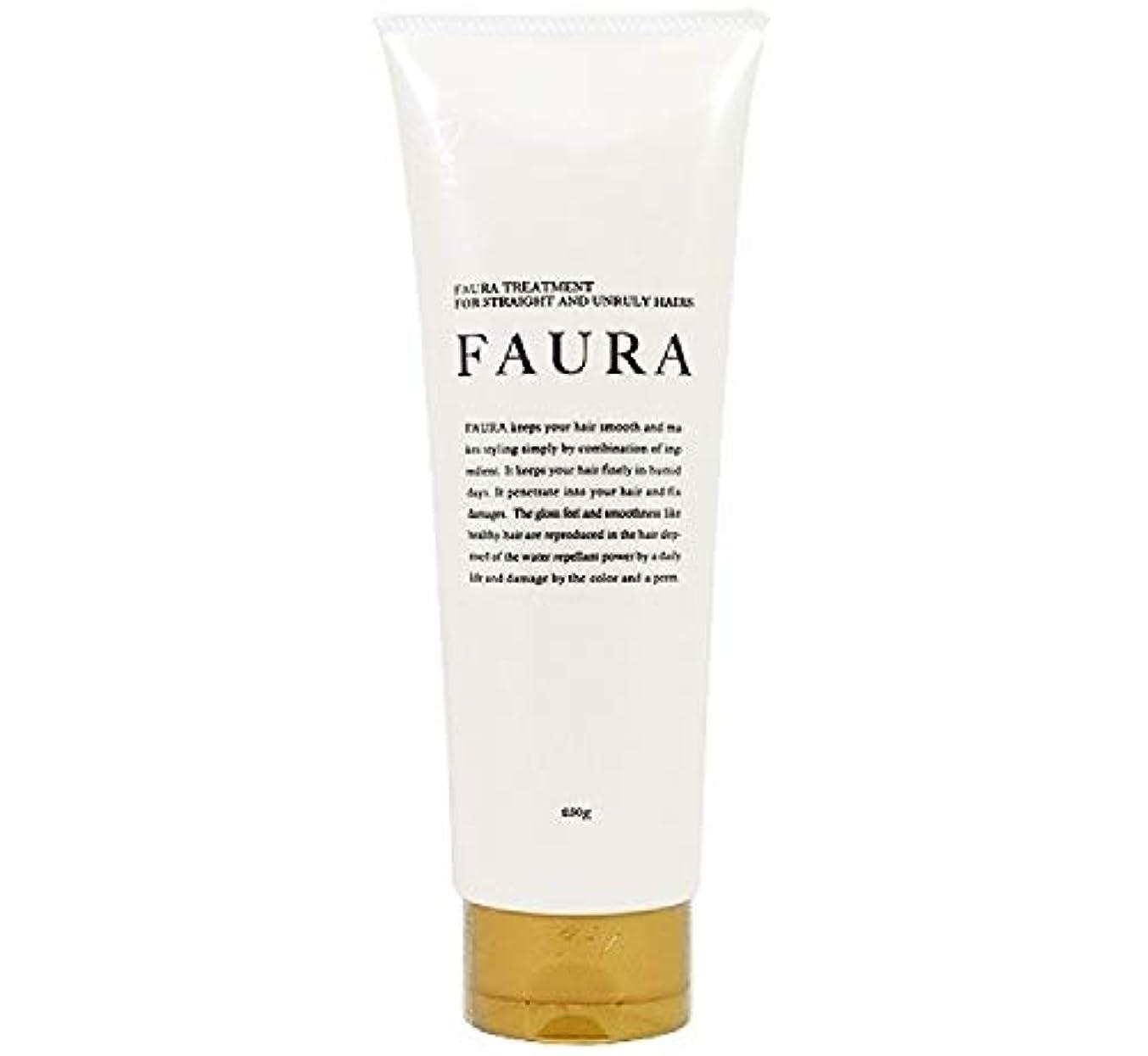 バリー色組み合わせ【発売1年で3万本の売上】FAURA ファウラ ヘアトリートメント (傷んだ髪に) 250g 【サロン専売品】
