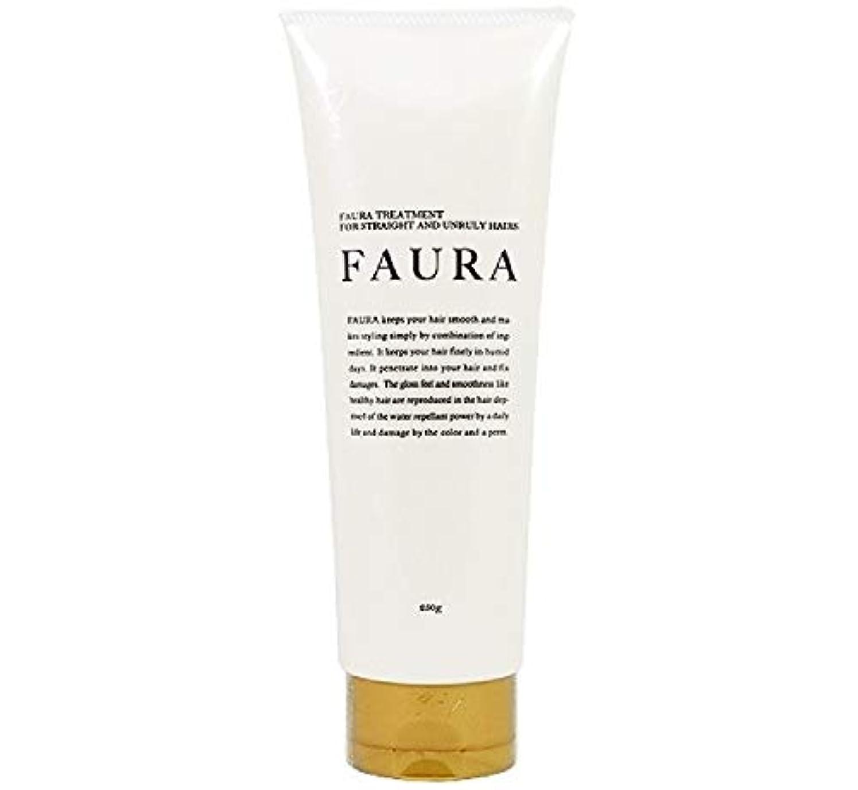 極小雨悪化させる【発売1年で3万本の売上】FAURA ファウラ ヘアトリートメント (傷んだ髪に) 250g 【サロン専売品】