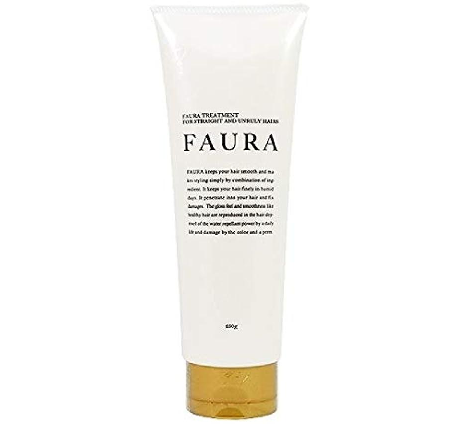 論争的ボンド伝導率【発売1年で3万本の売上】FAURA ファウラ ヘアトリートメント (傷んだ髪に) 250g 【サロン専売品】