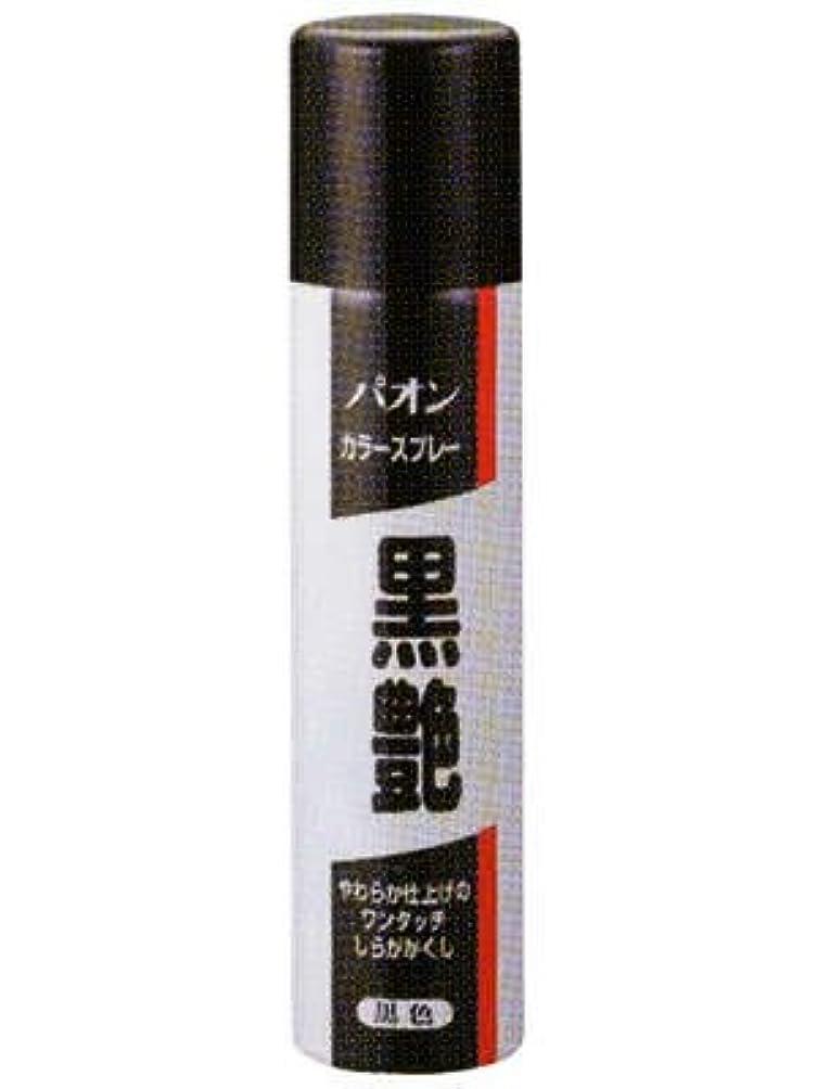 サークル大成熟したシュワルツコフヘンケル(カブ)パオンカラースプレー黒艶黒色60g(RC:1000611666)