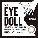 ローラ プロデュース EYE DOLL BY LILMOON 1ヶ月用カラコン 1枚入り 【カラー】ミルキーグレー【PWR】-3.00【BC】8.6