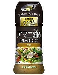 アマニ油ドレッシング ごま【5本セット】日本製粉