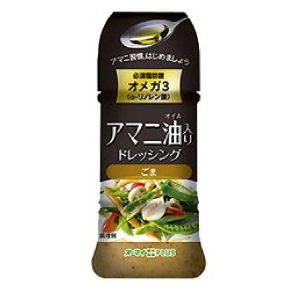 配偶者単なるトンネルアマニ油ドレッシング ごま【5本セット】日本製粉