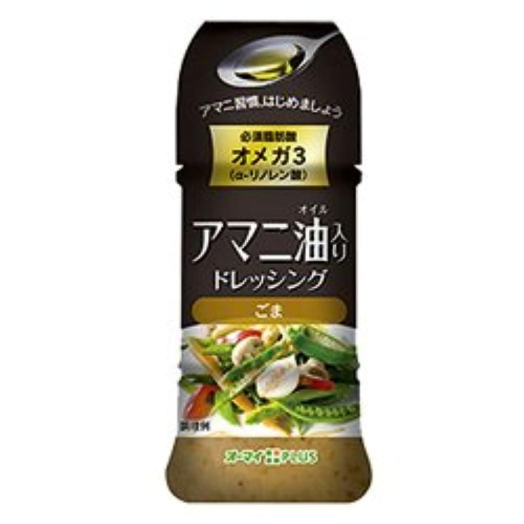 キャンベラ強制的猫背アマニ油ドレッシング ごま【5本セット】日本製粉