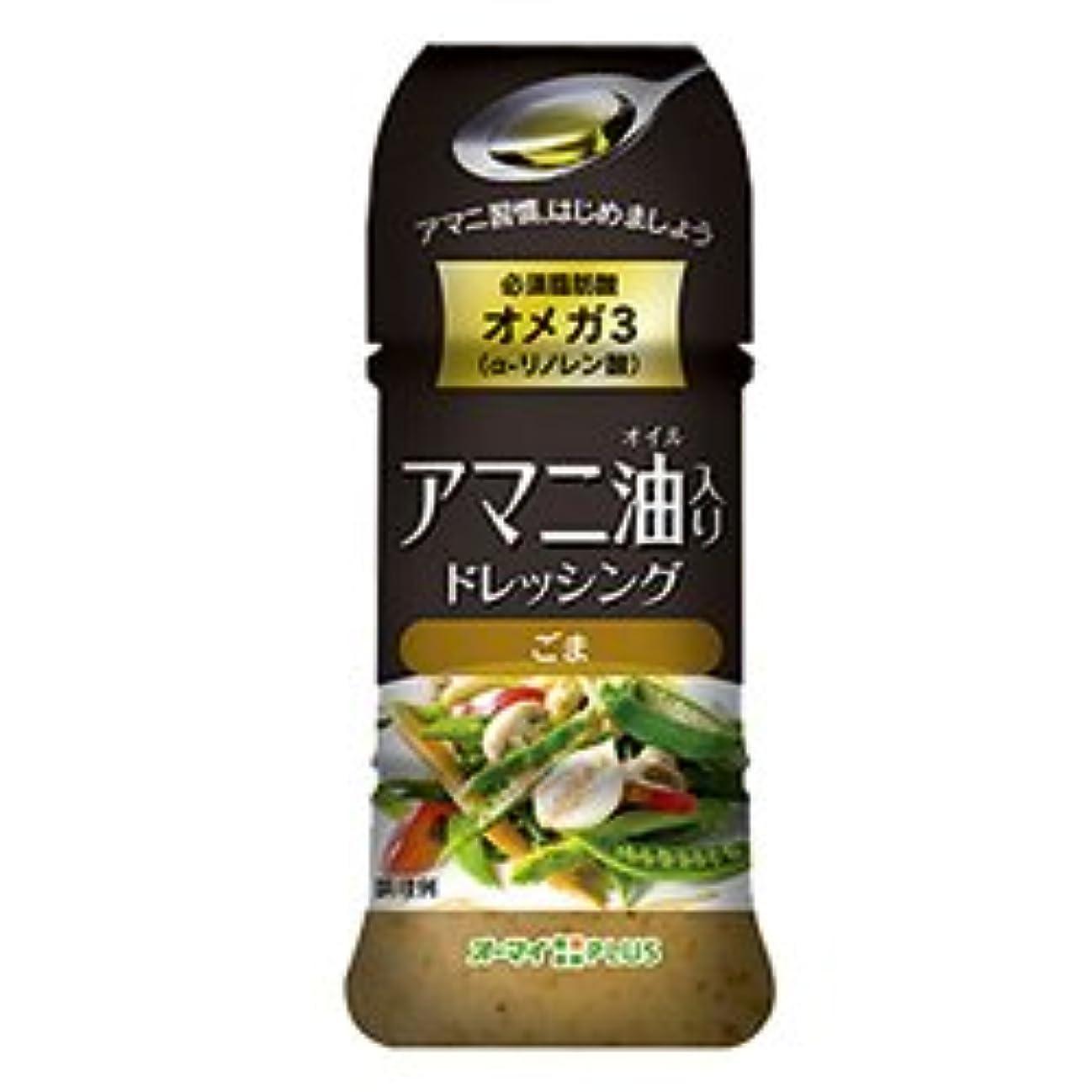 引き算収まる気味の悪いアマニ油ドレッシング ごま【5本セット】日本製粉
