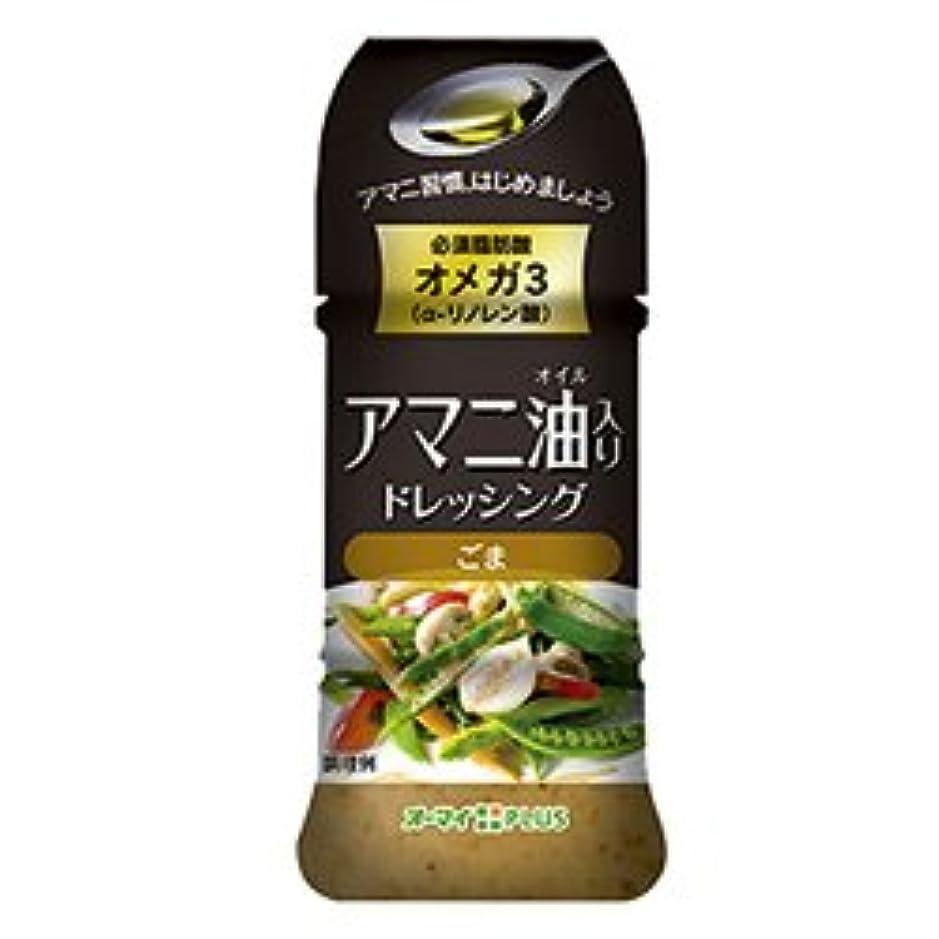 スラムオーバーフロー社会主義アマニ油ドレッシング ごま【5本セット】日本製粉
