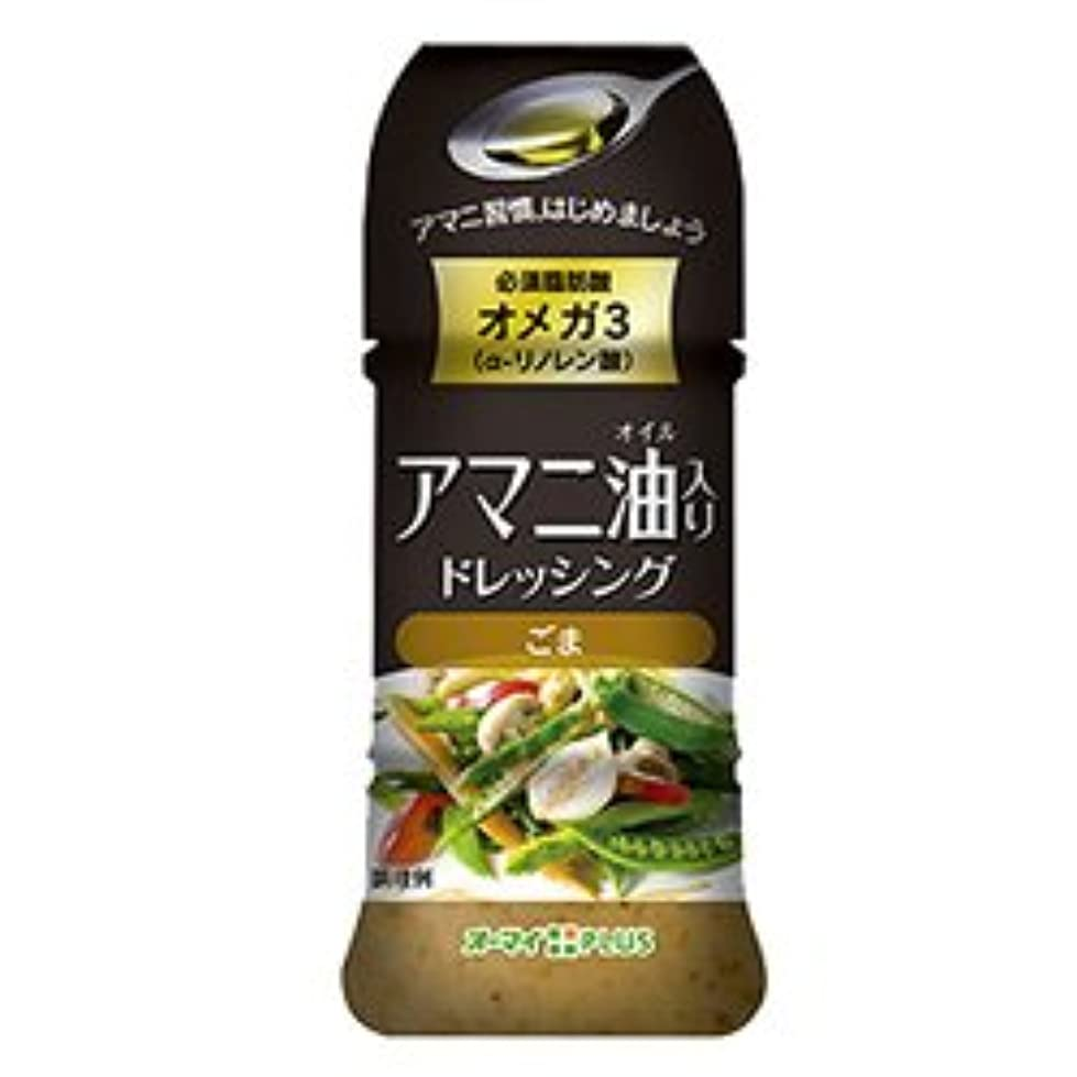 バンド大洪水報復するアマニ油ドレッシング ごま【5本セット】日本製粉