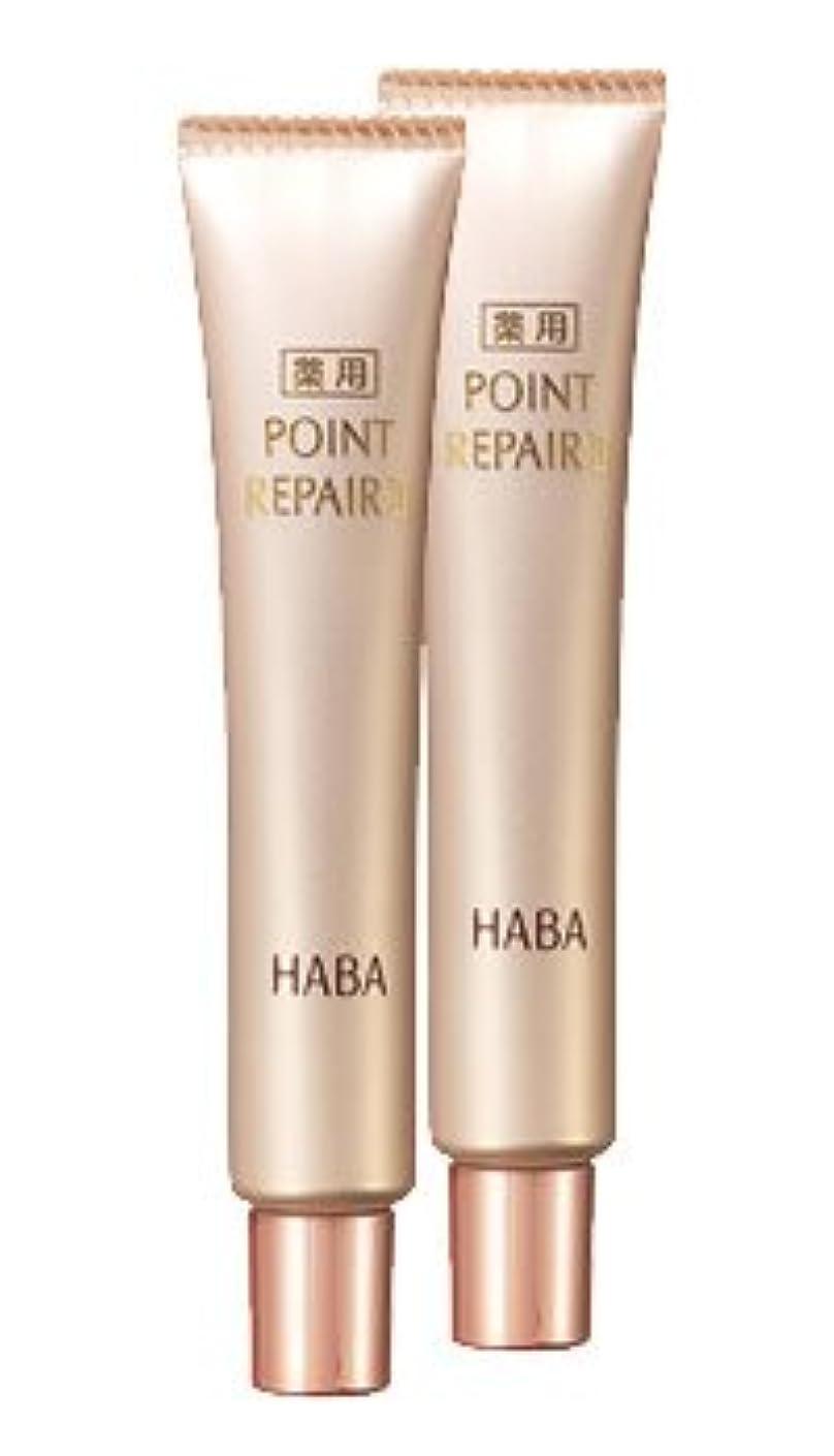 宿題をするペレット衝動HABA (ハーバー) 薬用ポイントリペアII 16ml 2本セット 【医薬部外品】