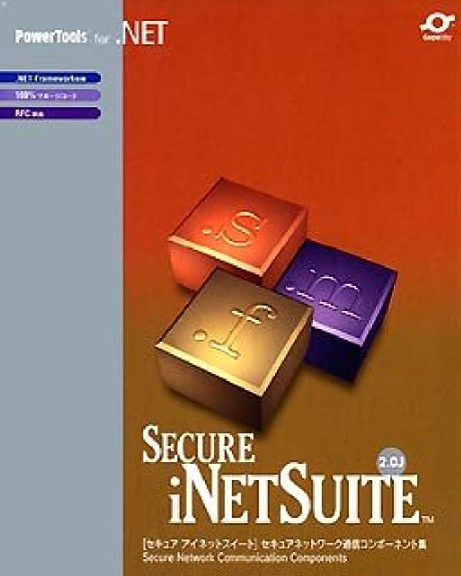 出会いコーチミシンSecure iNetSuite 2.0J 1開発ライセンスパッケージ