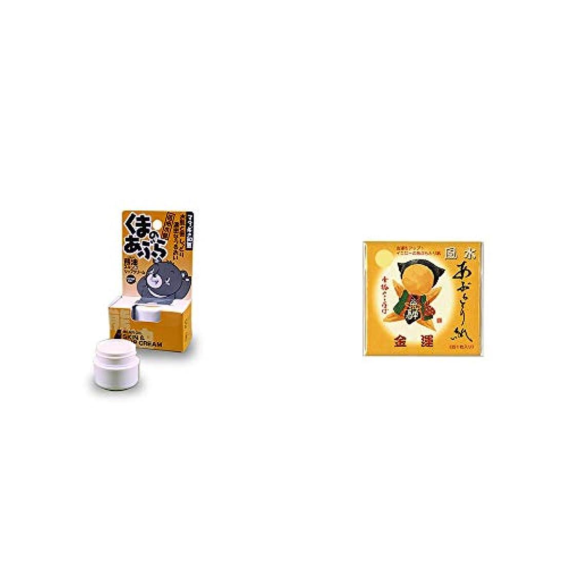 朝の体操をするに付けるアクセシブル[2点セット] 信州木曽 くまのあぶら 熊油スキン&リップクリーム(9g)?さるぼぼ 風水あぶらとり紙【イエロー】