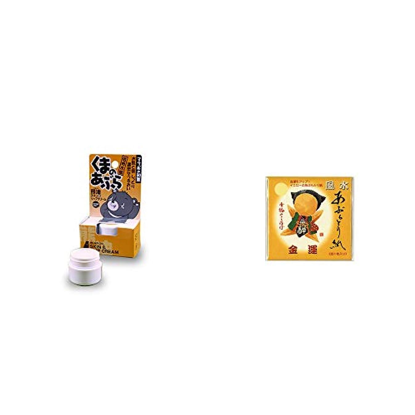 シュリンク郵便番号前[2点セット] 信州木曽 くまのあぶら 熊油スキン&リップクリーム(9g)?さるぼぼ 風水あぶらとり紙【イエロー】