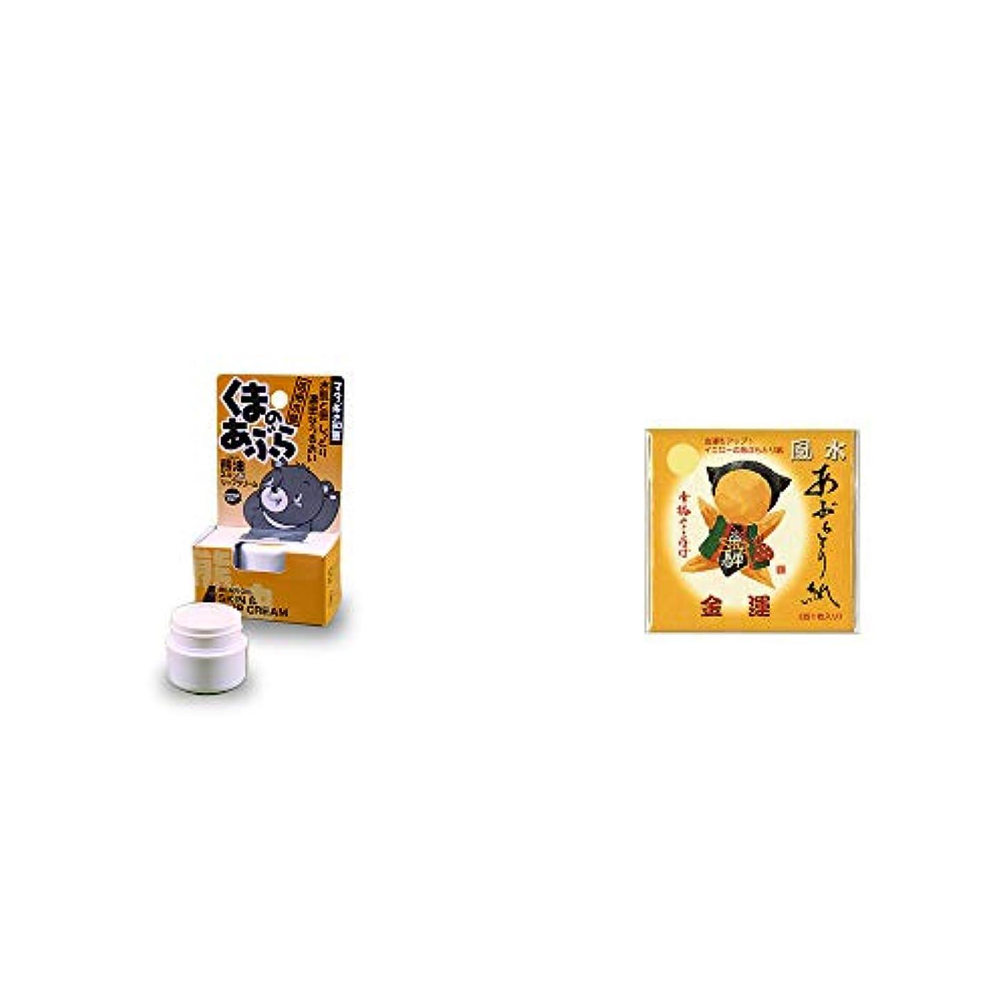 完璧な親指裂け目[2点セット] 信州木曽 くまのあぶら 熊油スキン&リップクリーム(9g)?さるぼぼ 風水あぶらとり紙【イエロー】