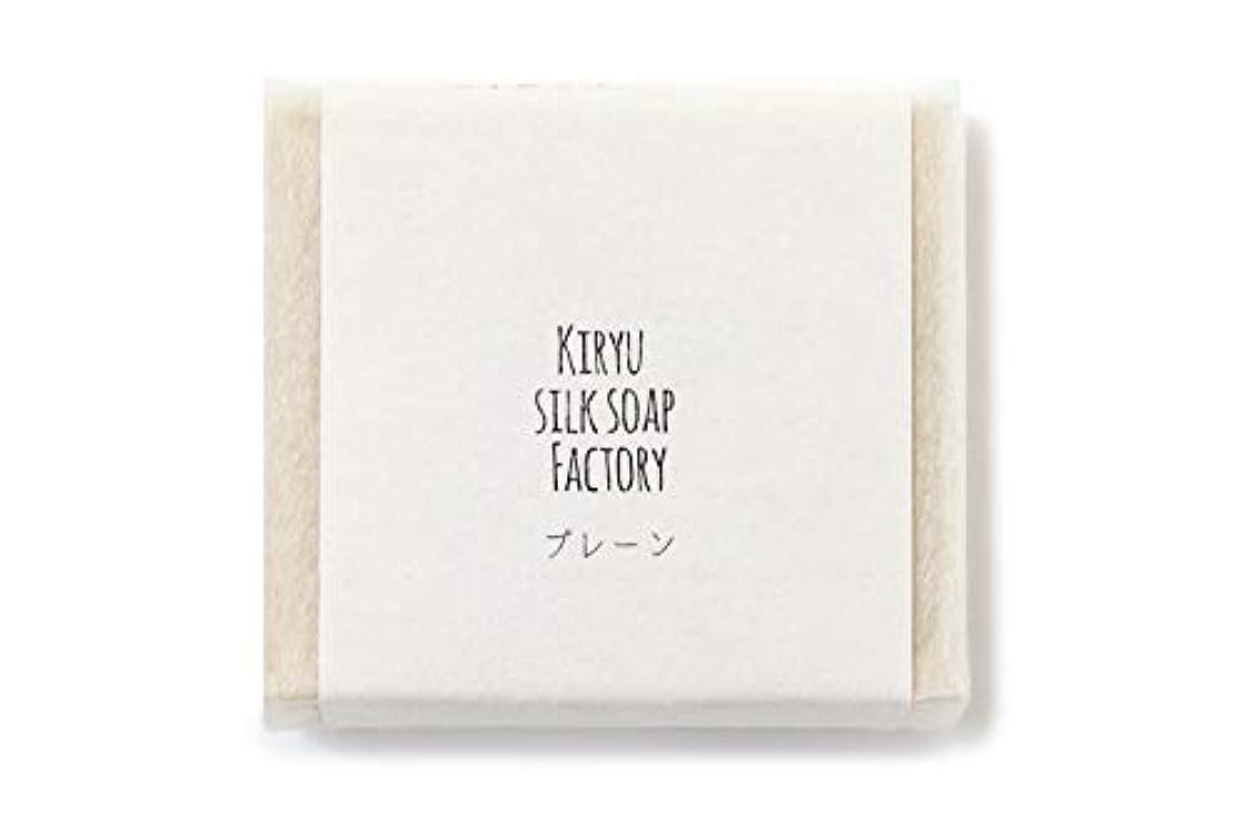 承知しました火星刈る桐生絹せっけん工房 なま絹手練り石けん (無添加 コールドプロセス製法) (プレーン, 90g)