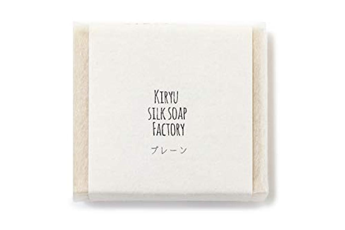 気分したがってシェルター桐生絹せっけん工房 なま絹手練り石けん (無添加 コールドプロセス製法) (プレーン, 90g)
