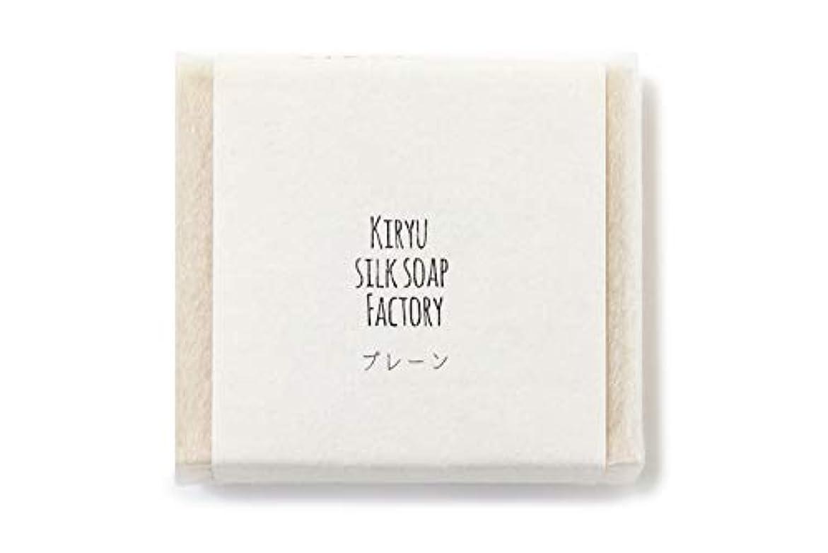 商人アナロジー月曜桐生絹せっけん工房 なま絹手練り石けん (無添加 コールドプロセス製法) (プレーン, 90g)