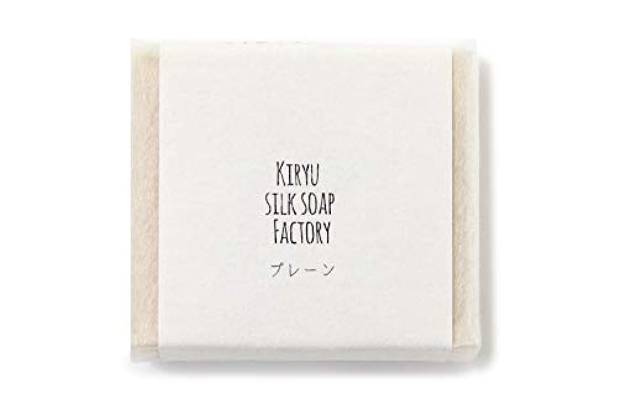 ポップシガレット引き潮桐生絹せっけん工房 なま絹手練り石けん (無添加 コールドプロセス製法) (プレーン, 90g)