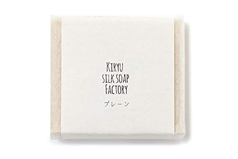 波カヌーひまわり桐生絹せっけん工房 なま絹手練り石けん (無添加 コールドプロセス製法) (プレーン, 90g)