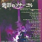 紫影のソナーニル -What a beautiful memories- ORIGINAL SOUNDTRACK