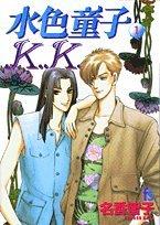 水色童子K.K. 1 (フラワーコミックス)の詳細を見る