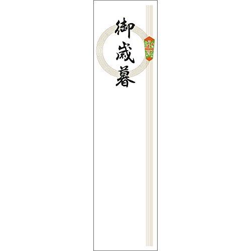 ササガワ タカ印 札紙 輪のし 御歳暮字 28-42 1セット 1000枚:100枚×10冊