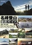 名峰登山徹底ガイド~3枚組セット [DVD]