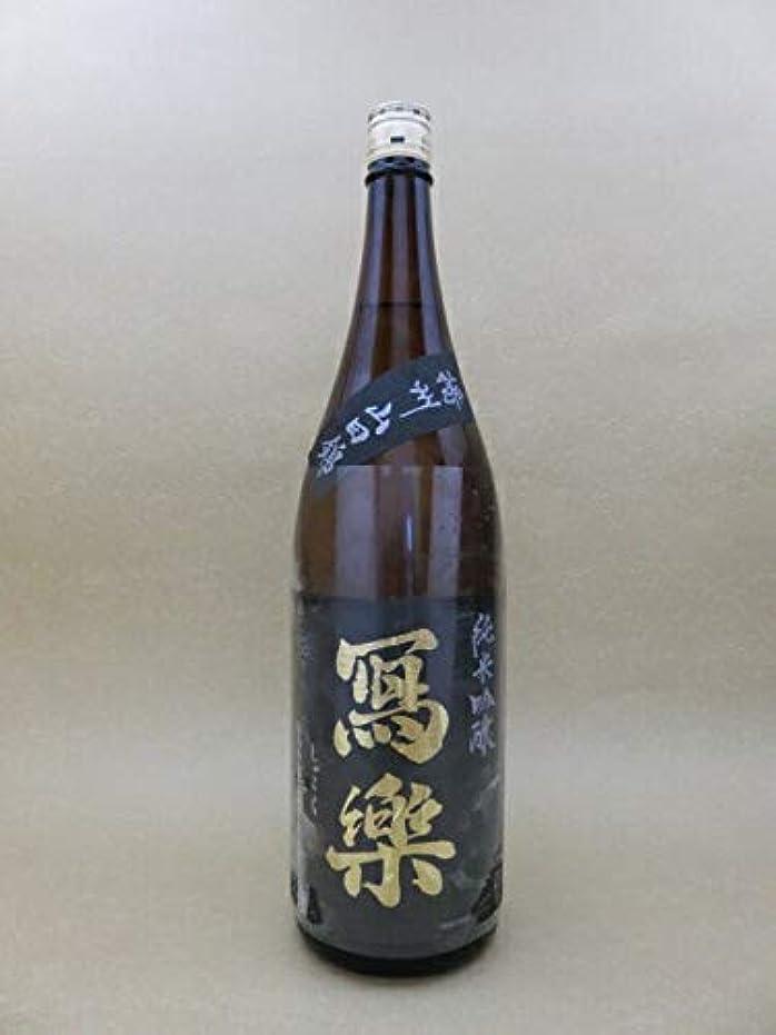 抽象化用量金銭的寫樂(写楽) 純米吟醸 播州山田錦 生酒 1800ml