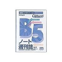 (業務用セット) 超薄型ホルダー・キャプチャーズ B5 HUU-B5CB〔×20セット〕