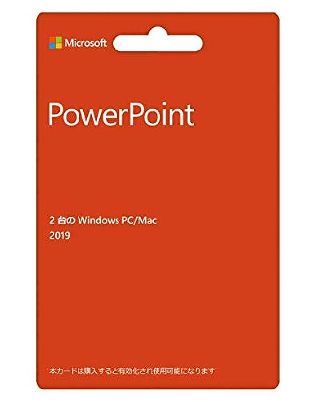 宴会キッチン過度にMicrosoft PowerPoint 2019(最新 永続版)|カード版|Windows10/mac対応|PC2台