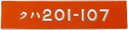 部品模型シリーズ 車番コレクション 201系中央線H4編成