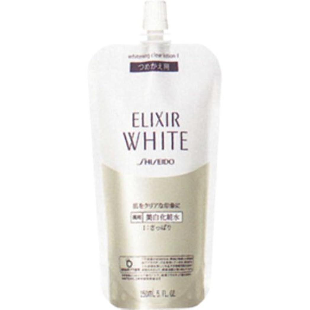 人類不良残基資生堂 エリクシール ホワイト クリアローション 150mL (詰め替え用) 1