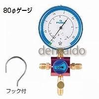 FUSO R410A用80Φシングルゲージマニホールドキット 150cm FS-700S-2