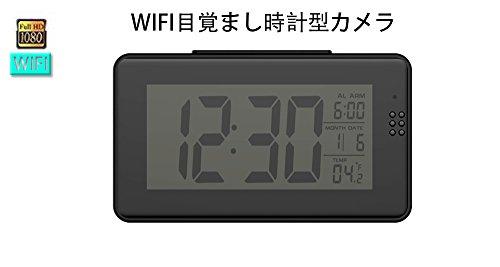HD1080P WIFI目覚まし時計型カメラ 隠しビデオカメ...