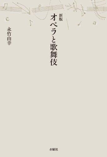 新版 オペラと歌舞伎 (アルス選書)