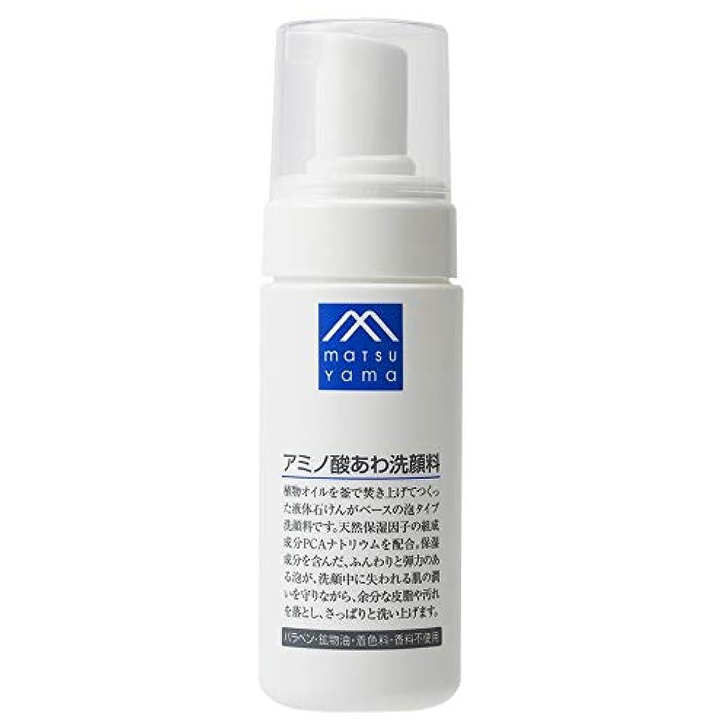 ストレッチピクニックをする試験Mマーク(M-mark) アミノ酸あわ洗顔料 130mL