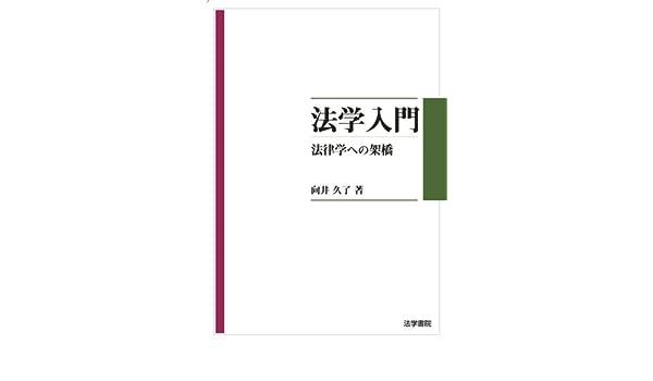 法学入門―法律学への架橋 | 向井...