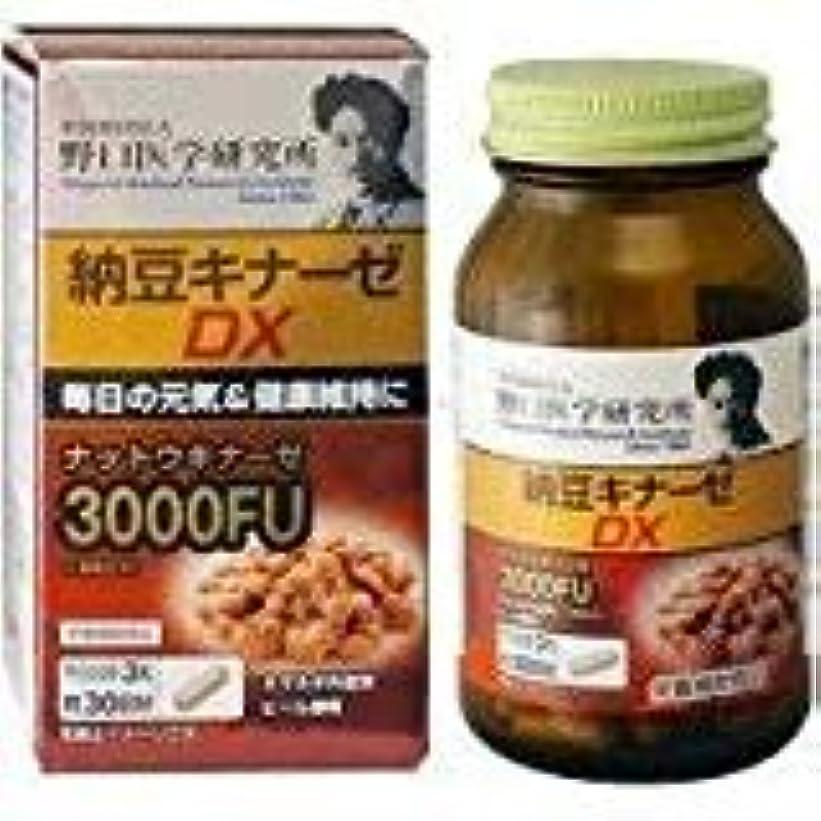 更新疎外カメ野口医学研究所 納豆キナーゼDX90粒 24セット