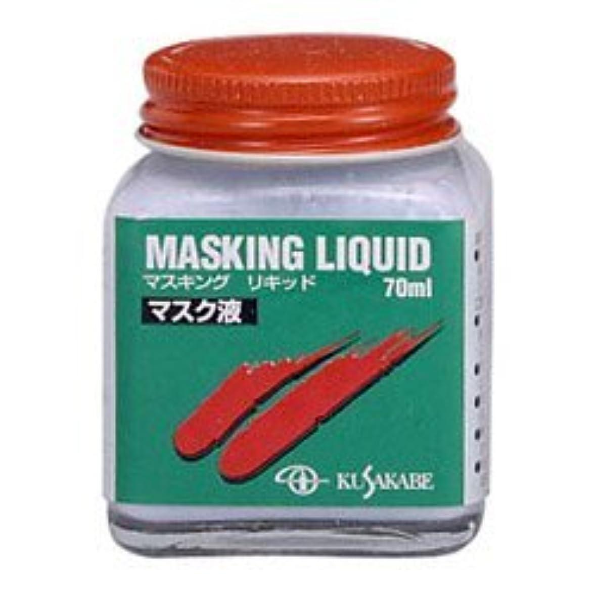 試験センチメンタル針クサカベ マスク液 70ml