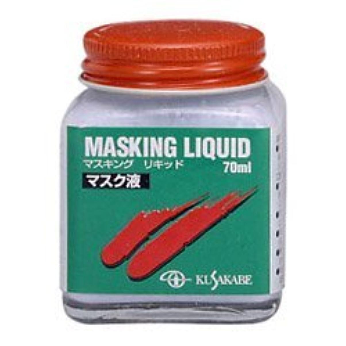淡い振る舞い頭痛クサカベ マスク液 70ml