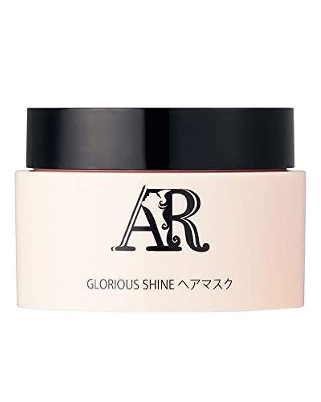 解体する品揃えサバントアルジャンスー(AR) GLORIOUS SHINE HAIR MASK