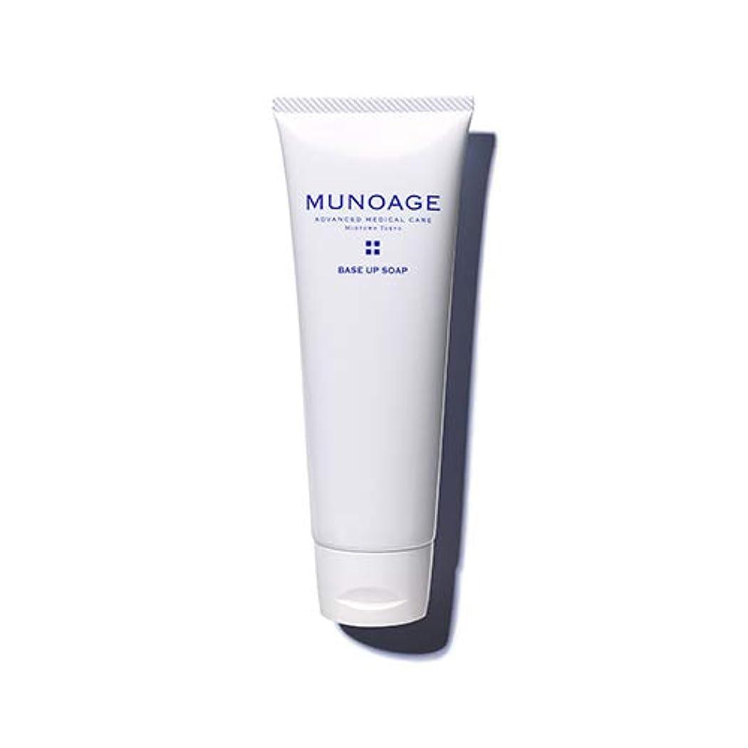 シャンプーバルセロナ野心的MUNOAGE ベースアップソープ 120g【洗顔】チューブタイプ きめ細やかな弾力泡 しっとりもちもち【お得な2個セット】
