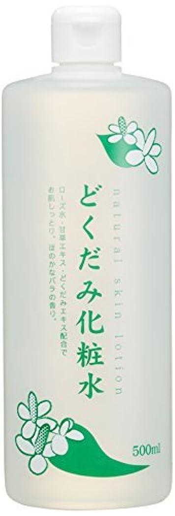 従事した最後の合成ちのしおどくだみ化粧水 500ml × 24個セット