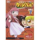 金色のガッシュベル!! Level-3 7 [DVD]