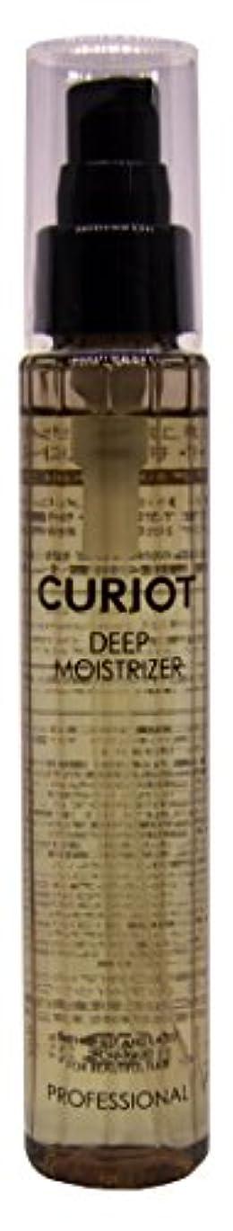 メンタル合意れるストレートパーマのメーカーが本気で作った縮毛矯正した髪を潤す超浸透オイル・キュリオット ディープモイストライザー・トリートメントオイル