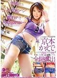 美脚×ローライズ短パン×露出デート 京本かえで [DVD]