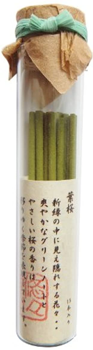 けがをする午後フラフープ悠々庵 マイナスイオン香(太ビン)葉桜