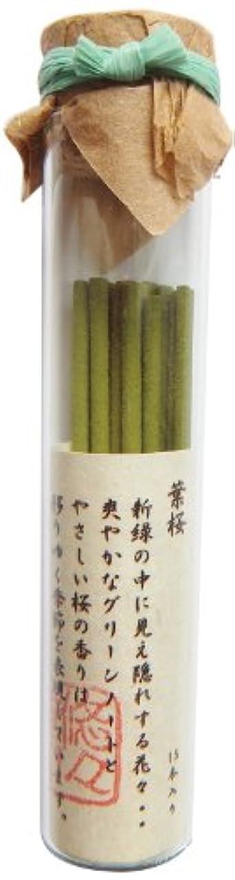 目指す敵意実験をする悠々庵 マイナスイオン香(太ビン)葉桜